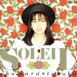 【中古】 SOLEIL(ソレイユ) /岡村孝子 【中古】afb