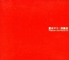 【中古】 印象派 /夏木マリ 【中古】afb