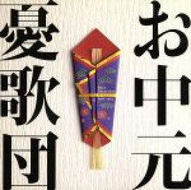 【中古】 お中元 ベストセレクション 1993−1996 /憂歌団 【中古】afb