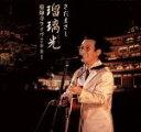 【中古】 瑠璃光−薬師寺ライヴ2001− /さだまさし 【中古】afb