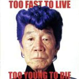 【中古】 TOO FAST TO LIVE TOO YOUNG TO DIE(CCCD) /氣志團 【中古】afb