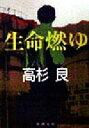 【中古】 生命燃ゆ 新潮文庫/高杉良(著者) 【中古】afb