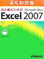 【中古】 よくわかる初心者のためのMicrosoft Office Excel 2007 /富士通オフィス機器【著・制作】 【中古】afb