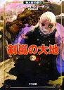 【中古】 剣嵐の大地(2) 氷と炎の歌3 /ジョージ・R.R.マーティン【著】,岡部宏之【訳】 【中古】afb