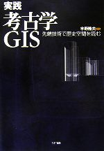 【中古】 実践 考古学GIS 先端技術で歴史空間を読む /宇野隆夫【編著】 【中古】afb
