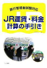 【中古】 JR運賃・料金計算の手引き 旅行管理者試験対応 /安藤信三【著】 【中古】afb