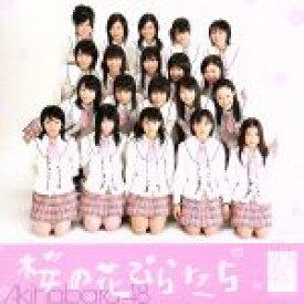 【中古】 桜の花びらたち /AKB48 【中古】afb