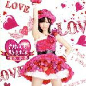 【中古】 それでも好きだよ(Type−B)(DVD付) /指原莉乃(AKB48) 【中古】afb