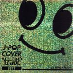 【中古】 J−POP カバー伝説 BEST mixed by DJ FUMI★YEAH! /DJ FUMI★YEAH!(MIX) 【中古】afb