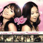 【中古】 BE MY LOVER!! /DJ KAORI feat.インリン・オブ・ジョイトイ with DOBERMAN INC 【中古】afb