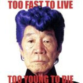 【中古】 TOO FAST TO LIVE TOO YOUNG TO DIE(DVD付)(CCCD) <CCCD> /氣志團 【中古】afb
