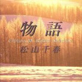 【中古】 物語(バラード・コレクション) /松山千春 【中古】afb