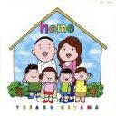 【中古】 home(初回限定盤)(DVD付) /木山裕策 【中古】afb