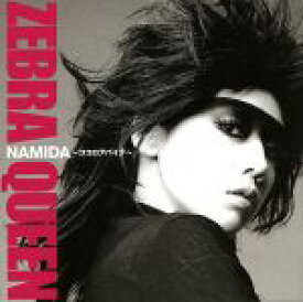 【中古】 NAMIDA〜ココロアバイテ〜(初回生産限定盤)(DVD付) /ZEBRA QUEEN 【中古】afb