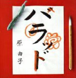 【中古】 ハラッド /原由子(サザンオールスターズ) 【中古】afb