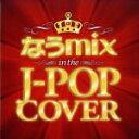 【中古】 なうmix in THE J−POP COVER mixed by DJ eLEQUTE /(オムニバス) 【中古】afb