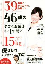 【中古】 39種類のダイエットに失敗した46歳のデブな女医はなぜ1年間で15kg痩せられたのか? リバウンドなし! /日比野佐和子(著者) 【中古】afb