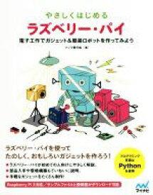 【中古】 やさしくはじめるラズベリー・パイ 電子工作でガジェト&簡易ロボットを作ってみよう /クジラ飛行机(著者) 【中古】afb