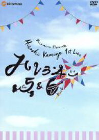 """【中古】 Hiroshi Kamiya 1st Live """"ハレヨン→5&6"""" DVD /神谷浩史 【中古】afb"""