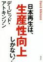 【中古】 日本再生は、生産性向上しかない! /デービッド・アトキンソン(著者) 【中古】afb