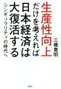 【中古】 生産性向上だけを考えれば日本経済は大復活する シンギュラリティの時代へ /三橋貴明(著者) 【中古】afb