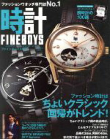 【中古】 FINEBOYS+plus 時計(VOL.12) HINODE MOOK478/日之出出版 【中古】afb