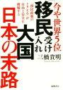 【中古】 今や世界5位「移民受け入れ大国」日本の末路 「移民政策のトリレンマ」が自由と安全を破壊する /三橋貴明(…