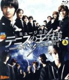 【中古】 ミュージカル テニスの王子様 3rd Season 青学vs氷帝(Blu−ray Disc) /許斐剛(原作) 【中古】afb