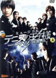 【中古】 ミュージカル テニスの王子様 3rd Season 青学vs氷帝 /許斐剛(原作) 【中古】afb