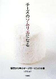 【中古】 チーズのソムリエになる 基礎から学ぶチーズサービスの仕事 /久保田敬子【著】 【中古】afb