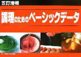 【中古】 調理のためのベーシックデータ /松本仲子【監修】 【中古】afb