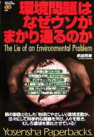 【中古】 環境問題はなぜウソがまかり通るのか Yosensha Paperbacks/武田邦彦【著】 【中古】afb