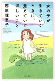 【中古】 女の子が生きていくときに、覚えていてほしいこと /西原理恵子(著者) 【中古】afb