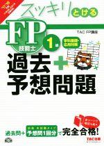 【中古】 スッキリとける過去+予想問題 FP技能士1級 学科基礎・応用対策('17−'18年版) /TAC FP講座(著者) 【中古】afb