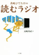 【中古】 高嶋ひでたけの読むラジオ /高嶋秀武(著者) 【中古】afb