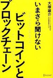 【中古】 いまさら聞けないビットコインとブロックチェーン /大塚雄介(著者) 【中古】afb
