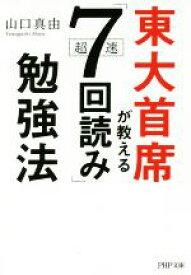 【中古】 東大首席が教える超速「7回読み」勉強法 PHP文庫/山口真由(著者) 【中古】afb