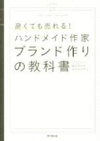 【中古】 高くても売れる!ハンドメイド作家ブランド作りの教科書 DO BOOKS/マツドアケミ(著者) 【中古】afb