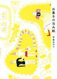 【中古】 お菓子の包み紙 /甲斐みのり(著者) 【中古】afb