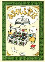 【中古】 あるかしら書店 /ヨシタケシンスケ(著者) 【中古】afb