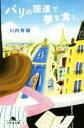 【中古】 パリの国連で夢を食う。 幻冬舎文庫/川内有緒(著者) 【中古】afb