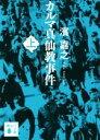 【中古】 カルマ真仙教事件(上) 講談社文庫/濱嘉之(著者) 【中古】afb
