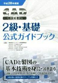 【中古】 CAD利用技術者試験 2級・基礎 公式ガイドブック(平成28年度版) /コンピュータ教育振興協会【著】 【中古】afb