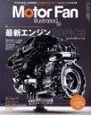 【中古】 Motor Fan illustrated(vol.129) 最新エンジンTOPICS モーターファン別冊/三栄書房(その他) 【中古】afb