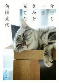 【中古】 今日も一日きみを見てた 角川文庫/角田光代(著者) 【中古】afb