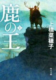 【中古】 鹿の王(1) 角川文庫/上橋菜穂子(著者) 【中古】afb
