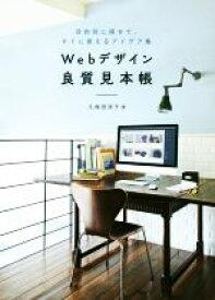 【中古】 Webデザイン良質見本帳 目的別に探せて、すぐに使えるアイデア集 /久保田涼子(著者) 【中古】afb