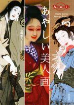 【中古】 あやしい美人画 Ayasii/松嶋雅人(著者) 【中古】afb