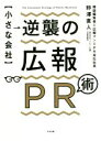 【中古】 【小さな会社】逆襲の広報PR術 /野澤直人(著者) 【中古】afb
