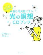 【中古】 こころとからだを幸運の周波数にする光の瞑想CDブック /Chie(著者),高橋全(その他) 【中古】afb